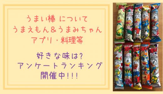 『うまい棒』キャラクターうまえもん・うまみちゃん|アプリ・料理等