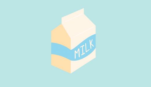 『明治おいしい牛乳』新容器変更は改良?メリット・デメリット感想