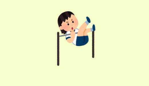 逆上がりができない子供のコツ|折りたたみ鉄棒・タオルや踏切版(補助具)