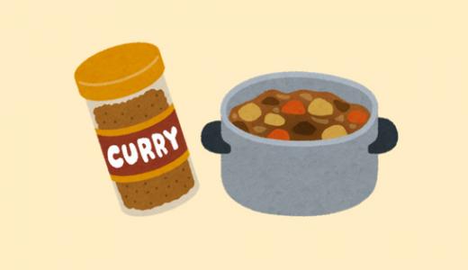 『CoCo壱番屋直伝調味スパイス』家族でカレーの辛さの好みが違う場合