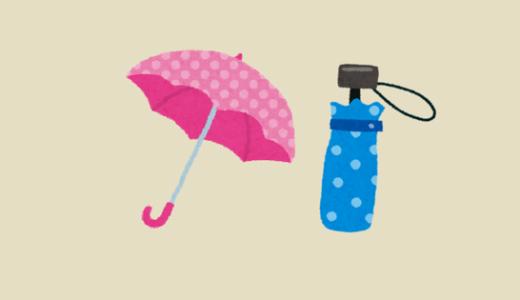 新一年生・小学生の傘選び|サイズ・長傘・折りたたみ傘を厳選紹介!