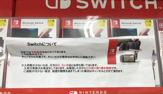 Nintendo Switch難民の格闘記録|予約はしたけど