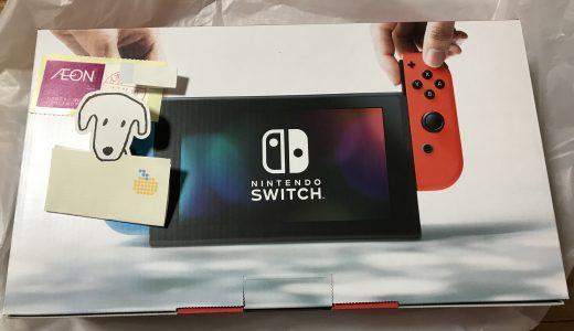 Nintendo Switchをイオンで購入|ネットより実店舗|年末までに増産か