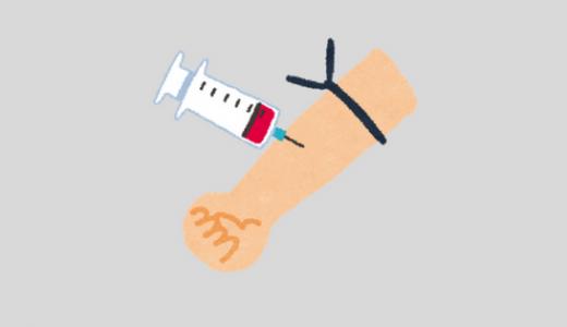 貧血の鉄剤静脈注射フェジン|腫れ・痛み・痺れ・内出血の経過について
