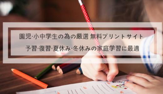 無料プリントサイト|幼稚園・小中学生の夏休み・冬休みの家庭学習に