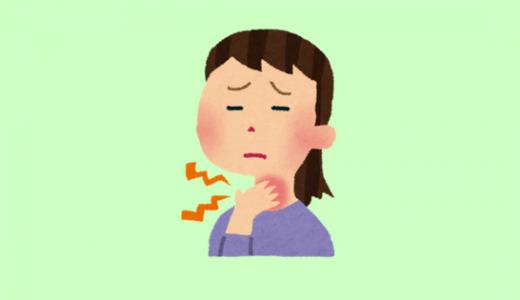 喉の激痛を楽にする対処法|薬・市販薬・トローチ・食べ物・飲み物