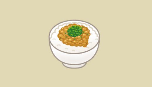 納豆大嫌いの私が食べることが出来た納豆を紹介|食レポ