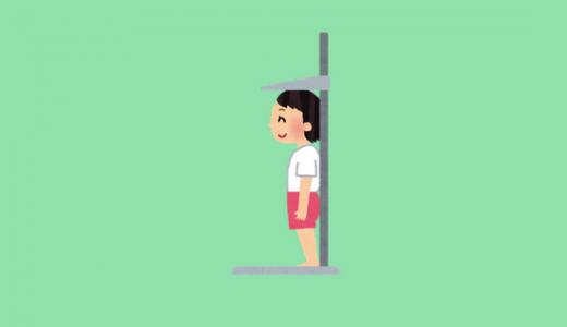 成長期と日本人の平均身長について|女子は初潮で止まる?サプリ紹介