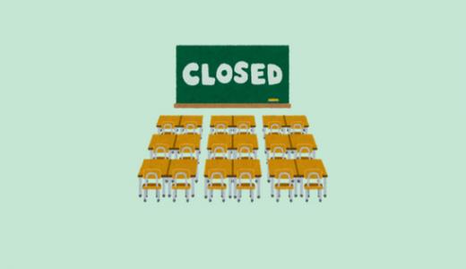 インフルエンザの学級閉鎖の基準・期間・過ごし方|習い事も休ませるの?