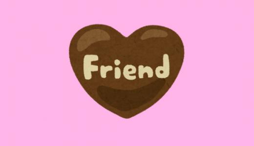 バレンタイン|小学生の友チョコ事情|お返しは?手作り?市販のチョコ?
