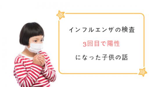 インフルエンザの検査|3回目で陽性になった子供・二峰熱・熱せん妄