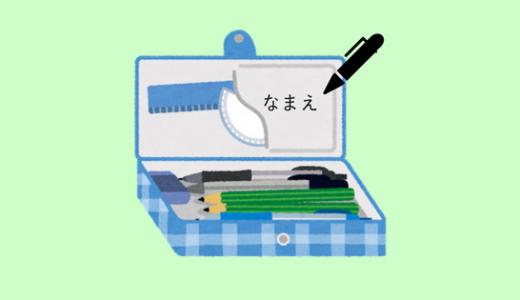 入園・小学校入学|名前付け(名付け)簡単便利な役立ちアイテムはコレ