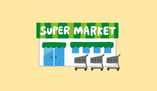 イオンネットスーパーで楽チン買い物|メリットとデメリットレポ