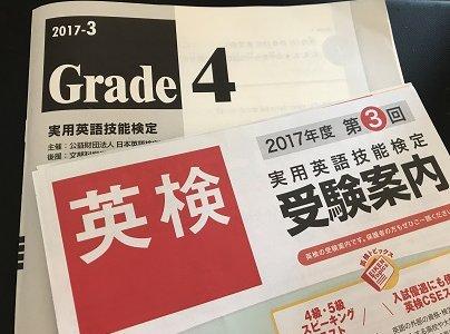 英検4級|この問題集で合格できたよ|小学生が短期間で最低限の学習