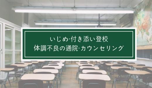 小学生の付き添い登校体験談|1年生のいじめ・カウンセリング・通院