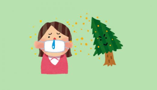 子供の花粉症|病院の薬・市販薬・舌下免疫療法・お茶・対策グッズ