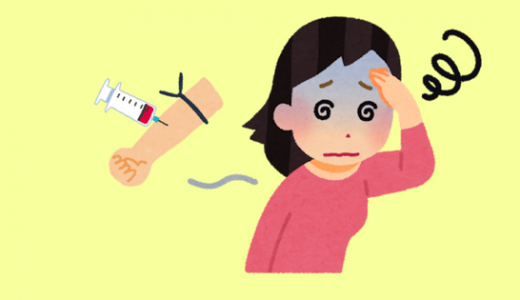 貧血の症状・原因|鉄剤静脈注射・鉄剤フェロミア|2週間・3ヶ月後の結果