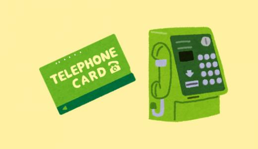 スマホを持ってない子供にテレホンカードが役立つ|テレカ・公衆電話