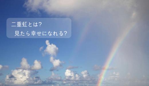 二重虹とは?意味は?|見たら幸せになれる?地震の前兆?
