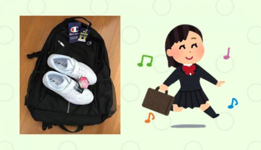 中学準備|通学靴と通学鞄をお得に購入|楽天ポイントアップ