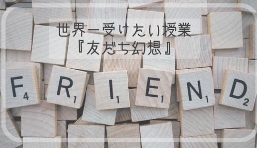 他者との距離感『友だち幻想』|又吉先生『世界一受けたい授業』感想
