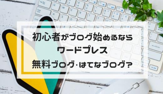 初心者がブログ始めるならワードプレス・無料ブログ・はてなブログ?