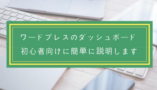 初心者編|ワードプレスのダッシュボード(管理画面)簡単ポイント解説
