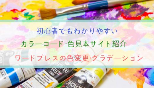 WordPressワードプレスの色見本カラーコードのサイト紹介・簡単説明