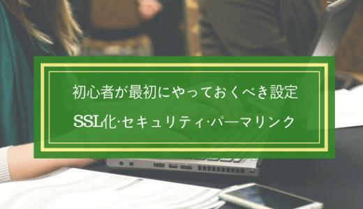 最初にする最低限の設定(SSL化・セキュリティ・パーマリンク・サチコ)