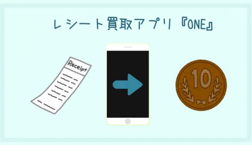 1枚10円!レシート買取アプリ『ONE』|飛びついた主婦の感想とその後