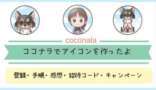 ココナラでアイコン作成|登録手順・感想|招待コード・キャンペーン