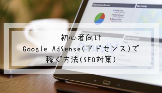初心者|Google AdSense(アドセンス)で稼ぐ方法|SEO対策・日記・雑記
