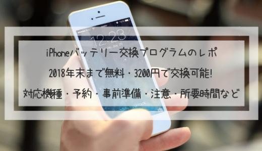 無料・3200円でiPhoneバッテリー交換|予約・手順・注意・準備・時間