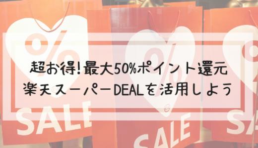 最大50%ポイント還元!楽天スーパーDEAL・キャンペーン併用・クーポン
