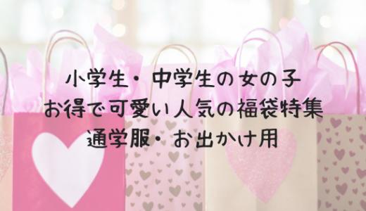 小学生・中学生の女の子に大人気の福袋2019厳選|通学服・お出かけ