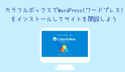 カラフルボックスでWordPress(ワードプレス)をインストール・SSL化設定