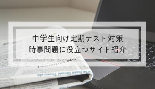2019時事問題最新サイト 中学生向け定期テスト(中間・期末)受験対策