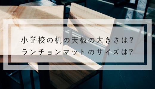 小学校の机の天板の大きさ|給食用ランチョンマットのサイズの選び方