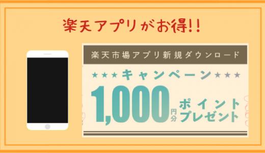 お得!楽天アプリ新規ダウンロードキャンペーン1000ポイント+1倍