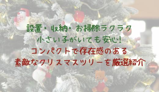 収納・設置も簡単|コンパクトで存在感のあるクリスマスツリー厳選紹介