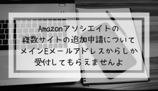 Amazonアソシエイトのサイト追加申請方法|メインEメールアドレスのみ受付