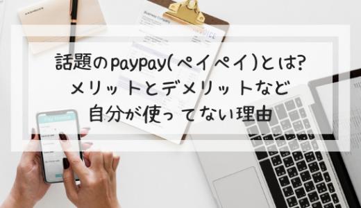 話題のpaypay(ペイペイ)手順とメリットとデメリット|使ってない理由
