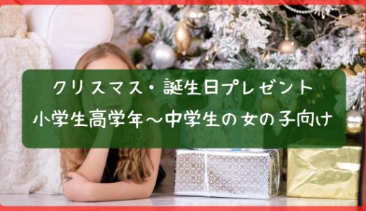 小学生高学年~中学生の女の子|誕生日・クリスマスプレゼント厳選紹介