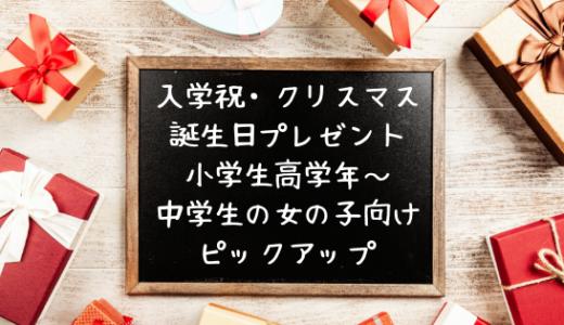 小学生高学年~中学生の女子|誕生日・クリスマスプレゼント・入学祝