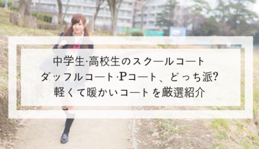 中学生・高校生に人気の軽い・暖かい・可愛い通学スクールコート紹介