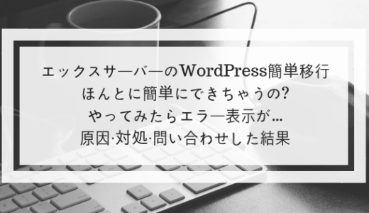 XサーバーへWordPress簡単移行|エラー表示の原因・対処・問い合わせ結果