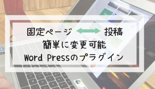 固定ページを投稿に変更|ワードプレスプラグインPost Type Switcher