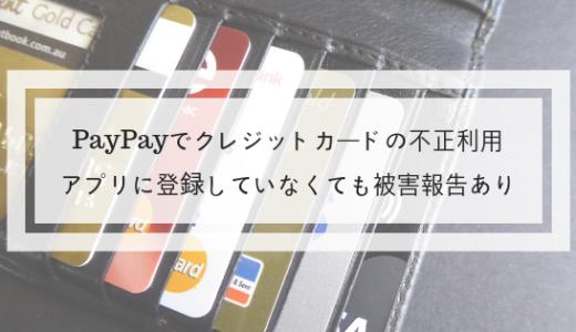 PayPay不正利用カード請求|アプリに登録していなくても注意・確認を