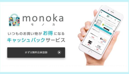 新規登録200円|monokaモノカ経由で購入すると現金キャッシュバック