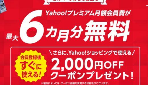Yahoo!プレミアム会員費6カ月無料&2000円OFFクーポン|お得な登録方法紹介